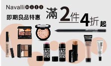 NH專業彩妝★即期良品特惠4折起
