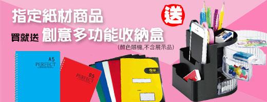 買指定紙材 送收納盒