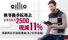 oillio新品2500現減11%