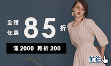 AIR SPACE LADY周年慶獨家2千折200