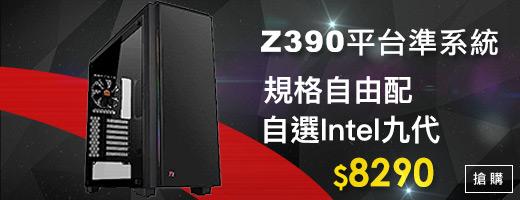 技嘉Z390 DIY自選規格
