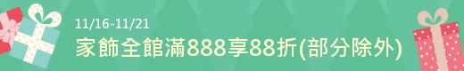 家飾全館 滿888享88折