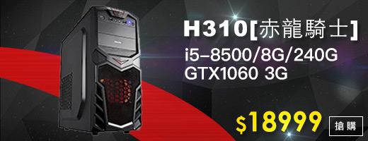 i5+GTX 1060免兩萬