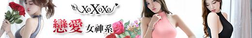XOXOXO戀愛女神2件79折