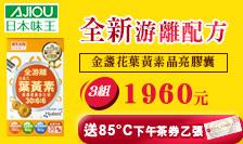 日本味王★精選商品75折起