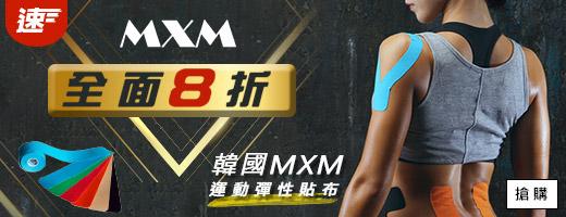 韓國MXM<br>運動貼布8折