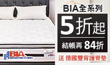 美國BIA名床 - 結帳84折再送護脊墊