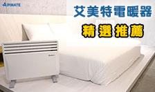 【居浴兩用】AIRMATE電暖器