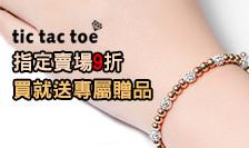 tic tac toe - 買就送白鋼女手鍊