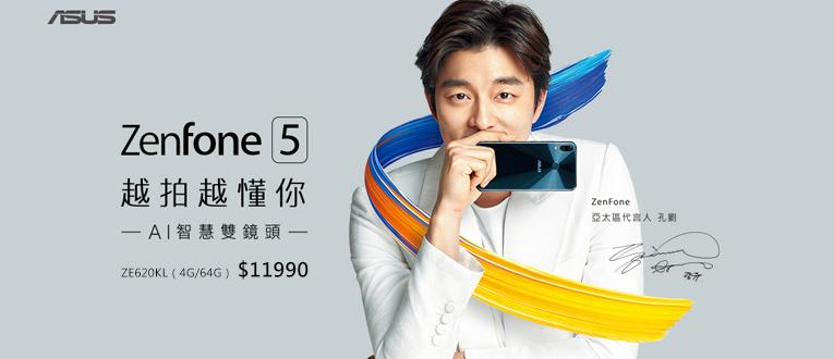 Zenfone 5 AI智慧