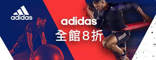 adidas健身熱賣8折