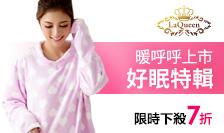 La Queen - 暖冬睡袍、情趣睡衣7折