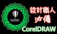 CorelDRAW 發揮你的創意