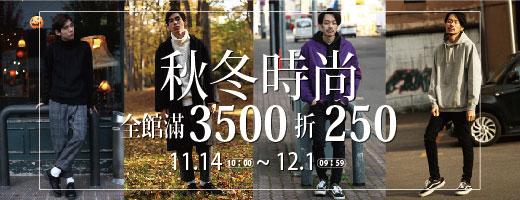ZIP秋冬時尚<br>3500折250