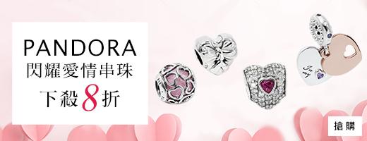 Pandora<br>限時8折