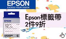Epson標籤帶2件9折(售價已折)