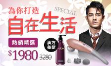 買智慧型無線按摩器 送洗髮乳