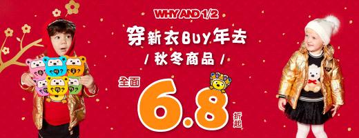 1/2童裝<br>秋冬品68折