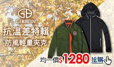 GIBBON防風夾克均價1280