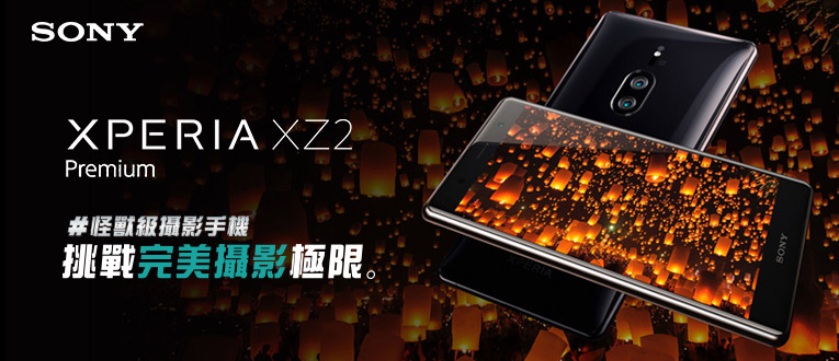 XZ2 Premium