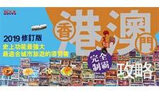 旅遊新書 免運79折
