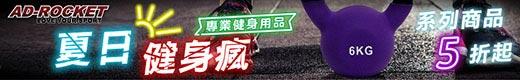 AD-ROCKET夏日健身5折起