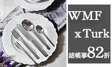 德國Turk X WMF 精品餐具鍋具5折up