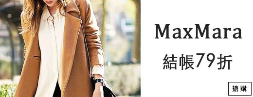 MaxMara<br>全館79折