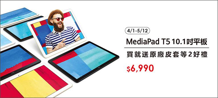 MediaPad T5 10