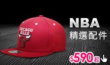 NBA配件最低590元起