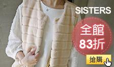 SISTERS 滿990元再打83折