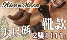 River & Moon 秋冬靴款任2雙$1111