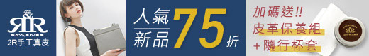 2R新品75折