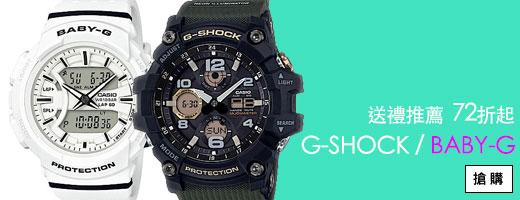 G-SHOCK <br>72折起