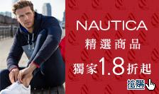 NAUTICA秋冬系列下殺1.8折