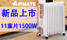 AIRMATE艾美特-新品上市限時優惠中