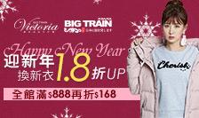 BIG TRAIN 全館滿888再折168