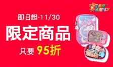 Tiger Family★指定品95折