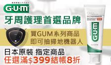 GUM 指定商品任選滿$399結帳8折