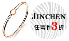 JINCHEN -秒殺商品任兩件3折