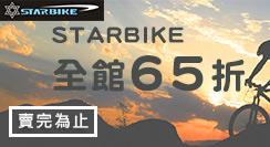 STARBIKE配件-全館65折起