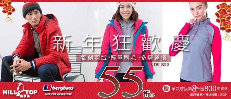新年狂歡冬季55折