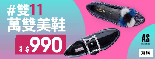 萬雙美鞋<br>均價$990