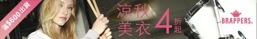 BRAPPERS 指定品4折up