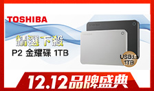 Toshiba 金耀碟P2 1TB 下殺$1799