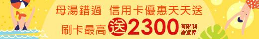 2018信用卡卡友專區