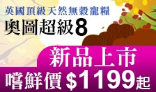 奧圖超級8嚐鮮價$1199