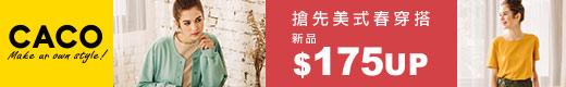CACO春季折扣↘$175up