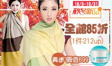 首爾秀圍巾手套5折up