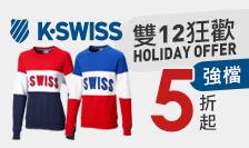 K-SWISS雙12購物節全館5折起